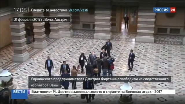 Новости на Россия 24 • Фирташа снова освободили из венского СИЗО