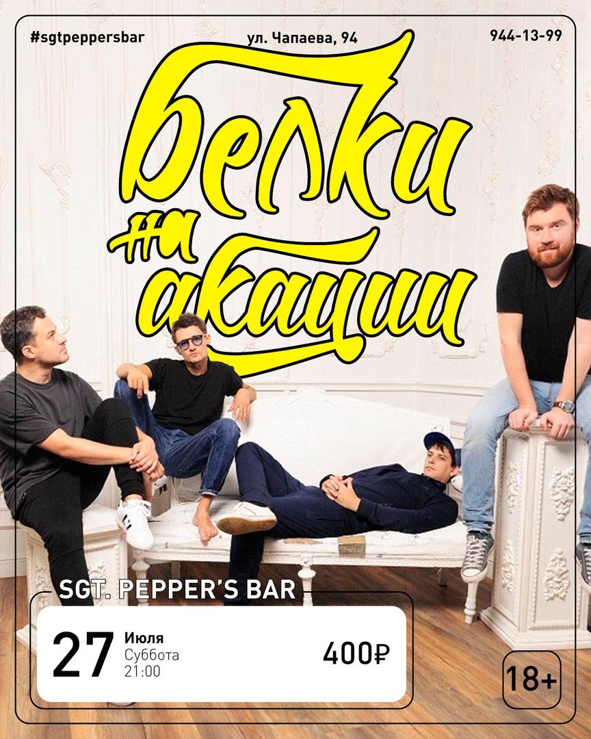 Афиша Краснодар БЕЛКИ НА АКАЦИИ Sgt.Pepper's Bar / 27.07