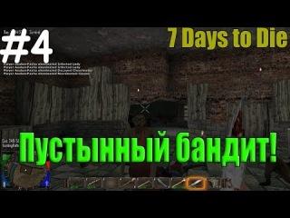 Семь дней чтобы умереть / 7 Days To Die #4 - Пустынный бандит [Rus]