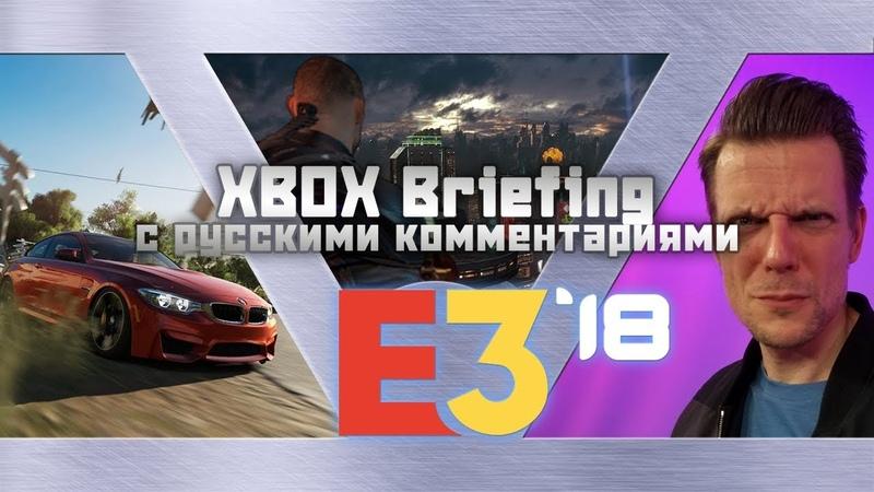 E3 2018 | XBOX Briefing (с комментариями на русском)