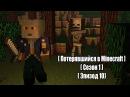 Потерявшийся в Minecraft Сезон 1 Эпизод 10 Смит