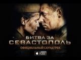 Полина Гагарина - Кукушка (OST Битва за Севастополь (2015)