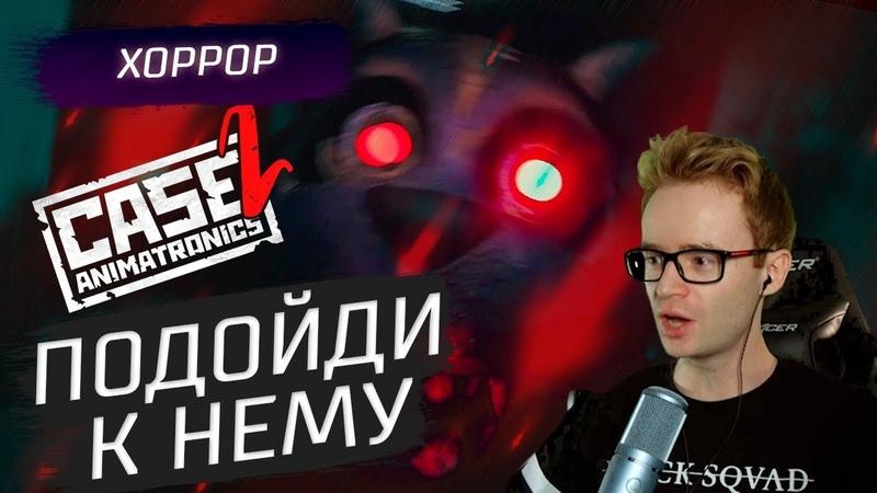 ПОДОЙДИ К НЕМУ - СASE 2 Animatronics Survival 1 - Прохождение на русском