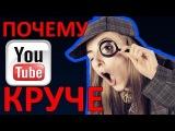 Раскрутка в YouTube : Почему YouTube круче