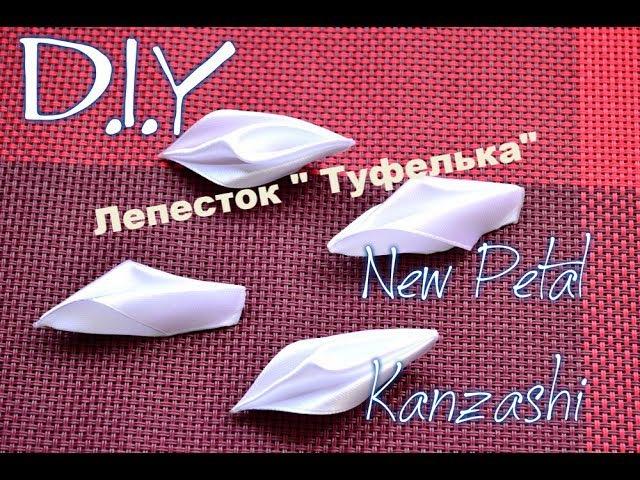 Новый лепесток Туфелька/New Petal Kanzashi/D.I.Y/Tutorial