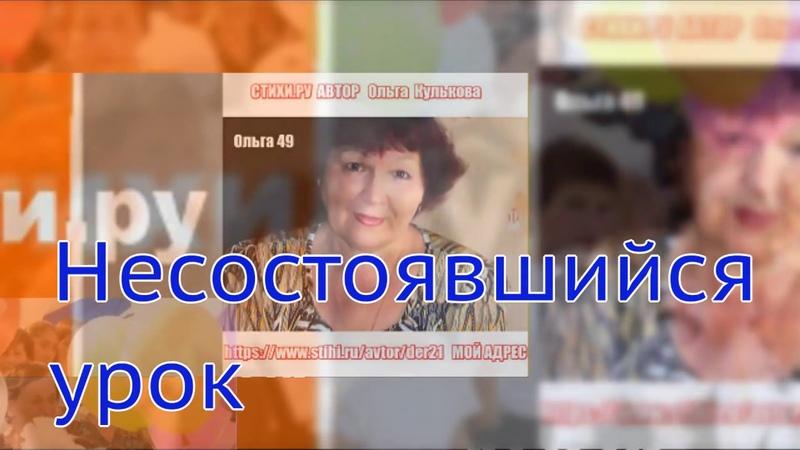 Любителям поэзии Несостоявшийся урок Читает автор Ольга Кулькова