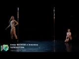 Алена МАТВЕЕВА и Анжелина ЧЕРНОСКУТОВА Pole Exotic Дуэт I Место 2018 Другие Танцы Весна