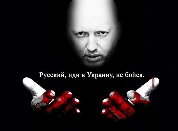 Турчинов: Россию можно остановить только силой - Цензор.НЕТ 9800