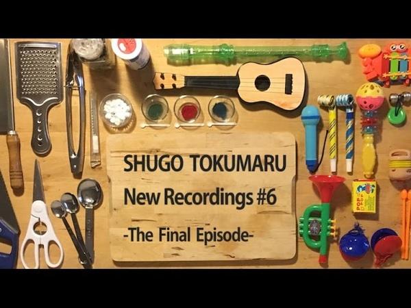 Shugo Tokumaru (トクマルシューゴ) - New Recordings 6 The Final Episode