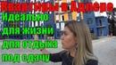 Недвижимость в Сочи Новостройки Сочи Квартиры в Сочи ЖК Адлер Часть 2