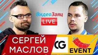 О моушн-дизайне с Сергеем Масловым - интервью на CG Event 2018
