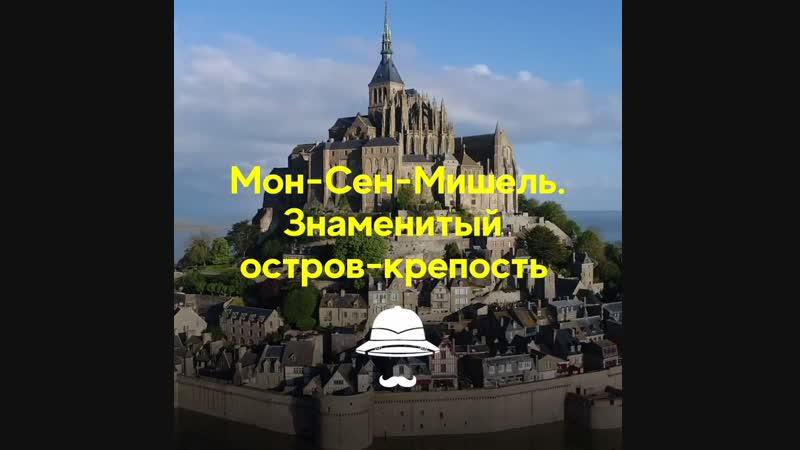 Мон Сен Мишель восьмое чудо света