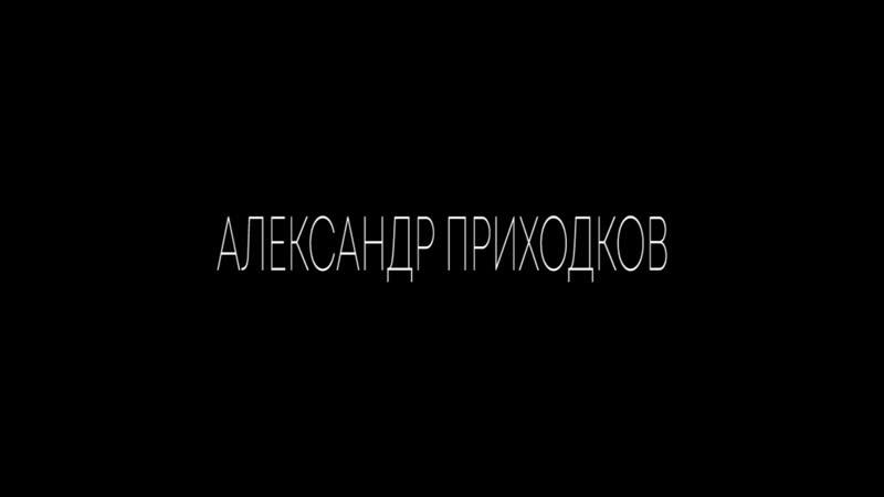 АЛЕКСАНДР ПРИХОДКОВ