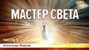 Мастер света Александр Жарков Часть 2
