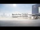 Программа Mercedes Benz Certified