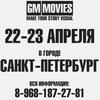 Санкт-Петербург. 22-23 апреля. МК GM Movies