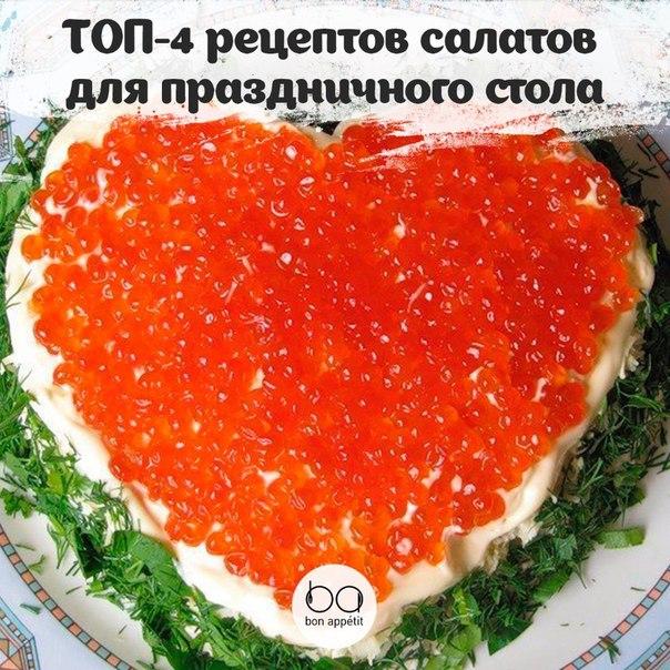 Рецепты салатов для праздника с фото