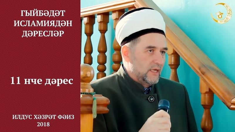 11 Гыйбадәт исламия. 11 нче дәрес. Илдус Хәзрәт Фәиз. Ислам дине.
