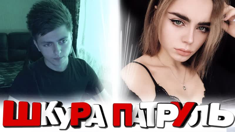 ЗЕЛЯ 1   ЧАТ РУЛЕТКА - ШКУРА ПАТРУЛЬ 9   ПОШЛЫЙ ВИДЕОЧАТ (16.02.2019)