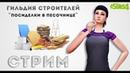 """Sims 4 Гильдия строителей """"Посиделки в песочнице"""""""