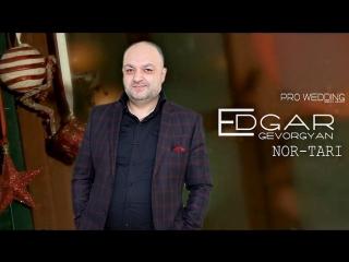 Edgar Gevorgyan - Nor Tari (New Year) (www.mp3erger.ru) 2018