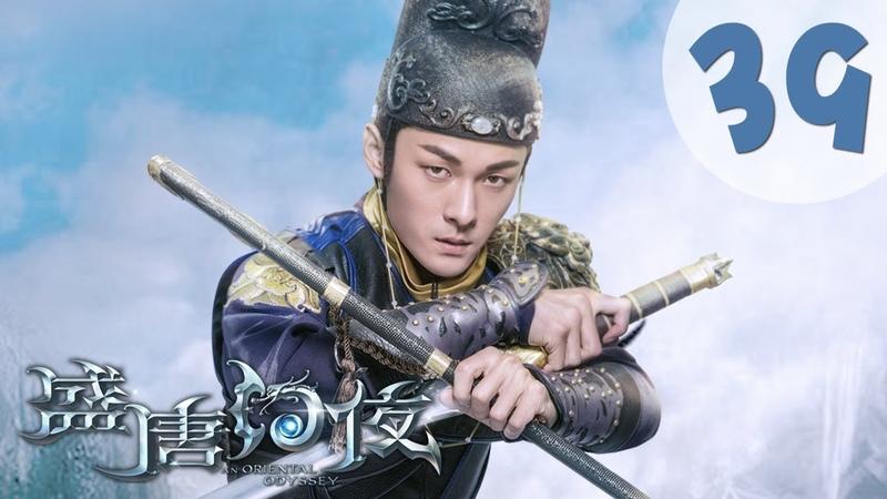 【ENG SUB】盛唐幻夜 39 | An Oriental Odyssey 39(吴倩、郑业成、张雨剑、董琦主演)