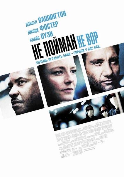 Не пойман – не вор (2006)