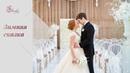 Зимняя свадьба в Летнем дворце