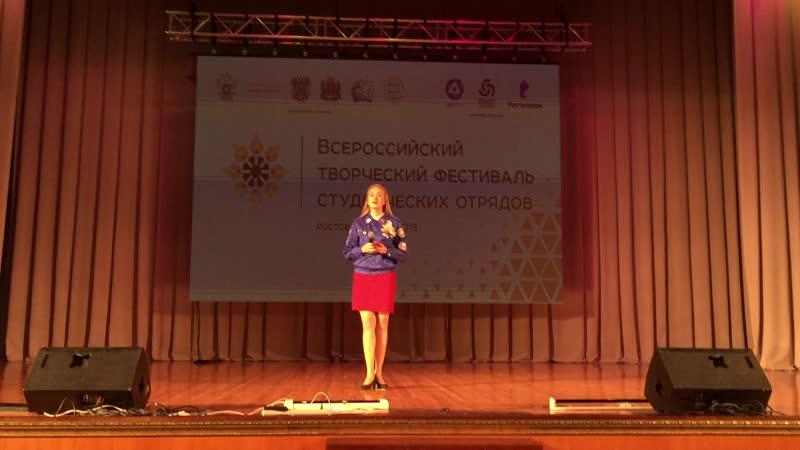 Творческий фестиваль ВССО 59 - Герлец Елизавета