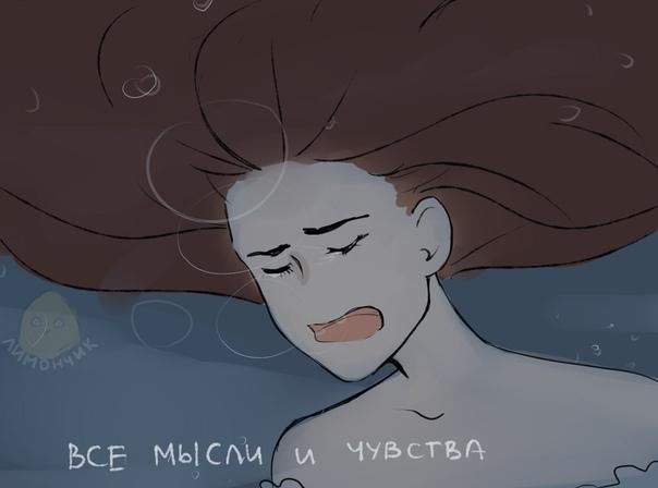 я доплыву до дна, и что что я одна мне не нужна рука, я доплыву одна.