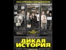 Дикая история / El bar (2017) / Ужасы, триллер, комедия