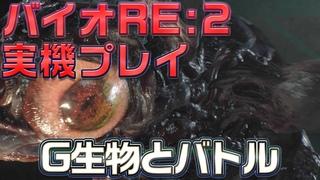"""『バイオハザード RE:2』とてつもなくリアルな""""G生物""""と戦闘!【実機プレ"""