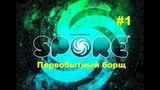 Первобытный борщ Играем в Spore Galactic Adventures #1