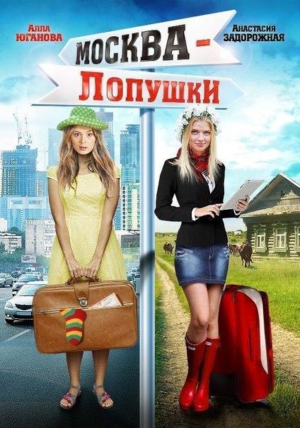 Москва – Лопушки (2014)