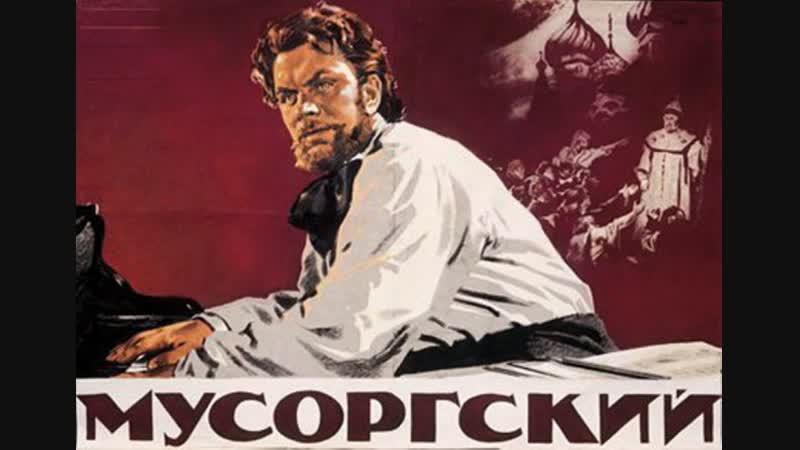 Исторический художественный фильм Мусоргский, СССР, 1950 год. в оцифрованном качестве.