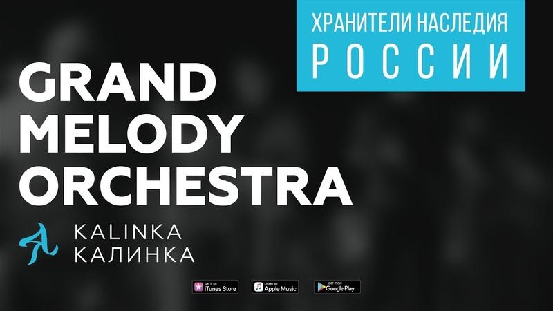 Grand Melody Orchestra Kalinka Калинка ГРАН ПРИ Фестиваля Хранители Наследия РОССИИ