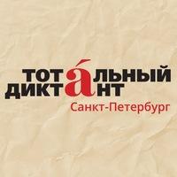 12.04.2014 Тотальный диктант в Санкт-Петербурге