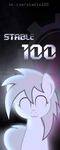 Стойло №100 (Официальная группа)