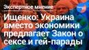 Ищенко: Украина это законы о сексе и гей-парады, а не экономика