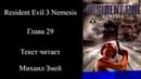 Resident evil 3 Nemesis Глава 29