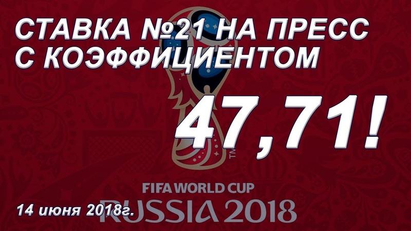 Ставка на чемпионат мира. Пресс №21 с большим кэфом.