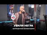 Запрещенные Барабанщики - Убили негра (LIVE Авторадио, шоу Мурзилки Live, 12.09.18)