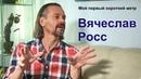 Вячеслав Росс - Мой первый короткий метр