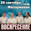 ВОСКРЕСЕНИЕ   26.09   Филармония