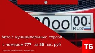 Осмотр Волги (ГАЗ 3102) с номером В777МВ, выставленной на торги за 36 тыс. руб