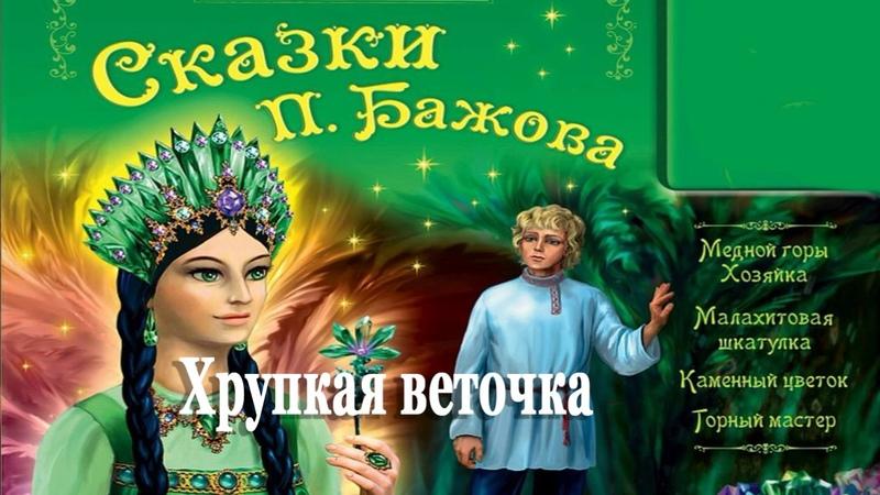 Хрупкая веточка – Сказка Бажов Малахитовая шкатулка