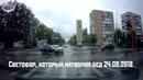 14.08.2018 ДТП Ачинск. Перекресток Лапенкова - Мира.