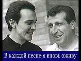Муслим Магомаев и Арно Бабаджанян.