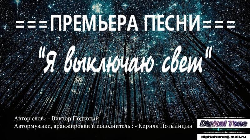 Кирилл Потылицын - Я выключаю свет Муз. К. Потылицын Сл. В.Подкопай