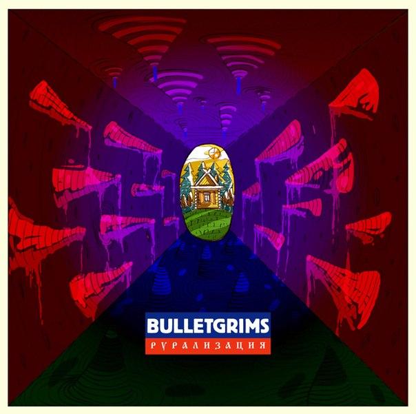 Bulletgrims (Вадяра Блюз, Dendy) - Рурализация (2014)